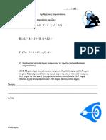 ari8miktikes_parastaseis.pdf