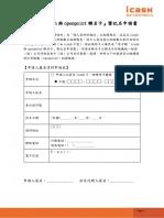 icash_openpointcard