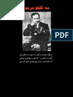 ideal   eshghi.pdf