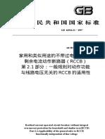 家用和类似用途的不带过电流保护的剩余电流动作断路器GB16916_21_1997.doc