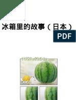 《冰箱里的故事》(日本)