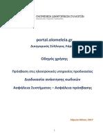 Οδηγός χρήσης για ανάκτηση κωδικών ασφαλείας portal.olomeleia.gr (έκδοση ΔΣΛ - Μάιος 2017)