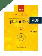 新版标准日本语中级学习笔记(下) (1)