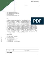 BCN 3109模组-可以参考采用.docx