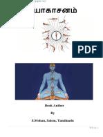 யோகாசனம்.pdf
