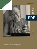 05 上師瑜珈講記.pdf