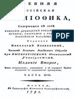 Drevnyaya Rossiyskaya Vivliofika Chast 17