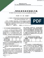粉煤灰与脱硫灰渣的硫含量测定问题.pdf