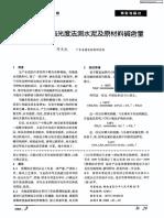 铵盐分解火焰光度法测水泥及原材料碱含量.pdf