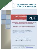 Synoptiki Epanalipsi Lykeioy Schooltime.gr Polimeni Frontistiria