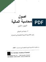 أصول المحاسبة المالية الجزء الأول