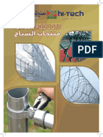 Hi-Tech Fence Product Broucher