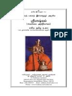 SriBashyam