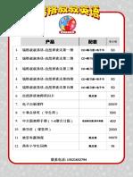 Product Price List