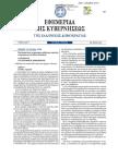 Δημοσιεύθηκε το ΦΕΚ για τον εξωδικαστικό μηχανισμό ρύθμισης οφειλών επιχειρήσεων
