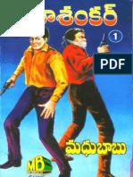 Madhubabu - Bholasankar Part1