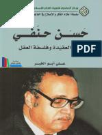 حسن حنفي .. ثورة العقيدة وفلسفة العقل . علي أبو الخير . مكتبة أبوالعيس