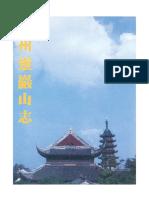 蘇州靈巖山志