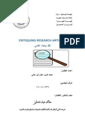 نقد بحث علمي محكم