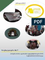 PHR-ის საქმიანობის მიმოხილვა