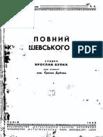 Повний Курс Шевського Крою (Львів, 1939)