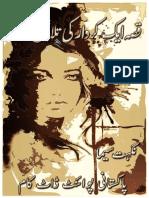Qissa Aik Kirdar Ki Talash Ka