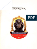 Dashaphala Darpanam