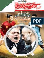 Sport View Journal Vol 6 No 15.pdf