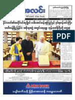 Myanma Alinn Daily_ 5 May 2017 Newpapers.pdf