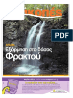 207.Drama.Fraktos.pdf