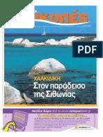 203.Sithonia.pdf
