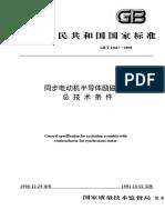 同步电动机半导体励磁装置总技术条件GBT12667_1990.doc