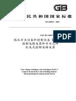 低压开关设备和控制设备GB14048_5_2001.doc
