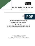 低压开关设备和控制设备GB14048_6_1998.doc