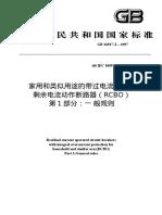 家用和类似用途的不带过电流保护的剩余电流动作断路器GB16917_1_1997.doc