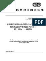 家用和类似用途的不带过电流保护的剩余电流动作断路器GB16916_1_1997.doc