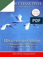 Страуструп Б. - Программирование. Принципы и практика с использованием C++ (2е издание) - 2016.pdf
