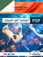 وثيقة حماس في الميزان للمفكر والكاتب بكر أبوبكر ونشر مركز الانطلاقة للدراسات