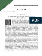 Cherednichenko К Проблеме Полиэтнического Состава Населения Древней Фракии