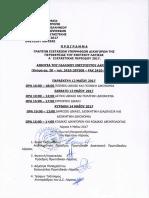 Πρόγραμμα Εξετάσεων Υποψηφίων Δικηγόρων