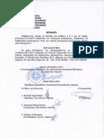 Απόφαση ορισμού τόπου διεξαγωγής Εξετάσεων Υποψηφίων Δικηγόρων