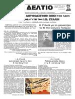 ΔΕΛΤΙΟ ΣΤΑΛΙΝ-ΖΑΧΑΡΙΑΔΗ αρ. φυλ. 22