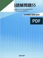 !55 Reading Comprehension. Tests for Level 3.pdf
