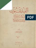 الفينيقيون وركائز الذهب واكتشاف اميركا - عبدالله يوسف النحاس