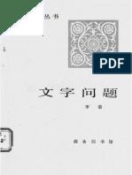 李榮-文字問題