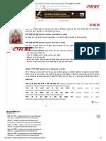 Ganesha Chaturthi Vrat Vidhi In Hindi _ Download Pdf । गणेश चतुर्थी और पूजा विधि