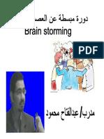 Brain storming.pdf
