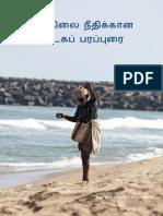 Campaign Tamil 2014-15
