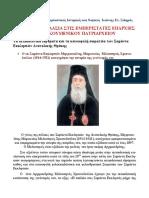 Τα Εκπαιδευτικά Ιδρύματα και τα Κοινωφελή Σωματεία των Σαράντα Εκκλησιών Ανατολικής Θράκης