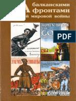 За балканскими фронтами Первой Мировой Войны  - Виноградов
